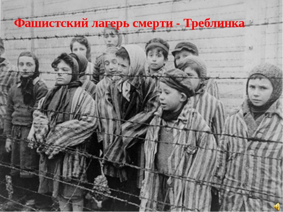 Фашистский лагерь смерти - Треблинка