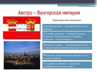 Австро – Венгерская империя Характеристика экономики: Развитые регионы – Авст