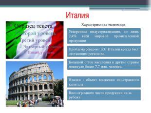 Италия Характеристика экономики: Ускоренная индустриализация, но лишь 2,4% вс
