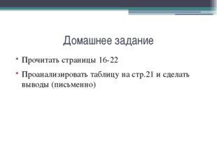Домашнее задание Прочитать страницы 16-22 Проанализировать таблицу на стр.21