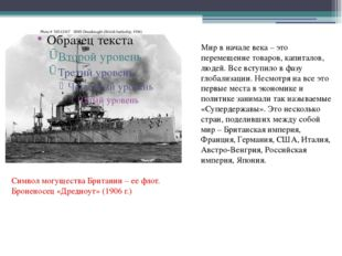 Символ могущества Британии – ее флот. Броненосец «Дредноут» (1906 г.) Мир в н