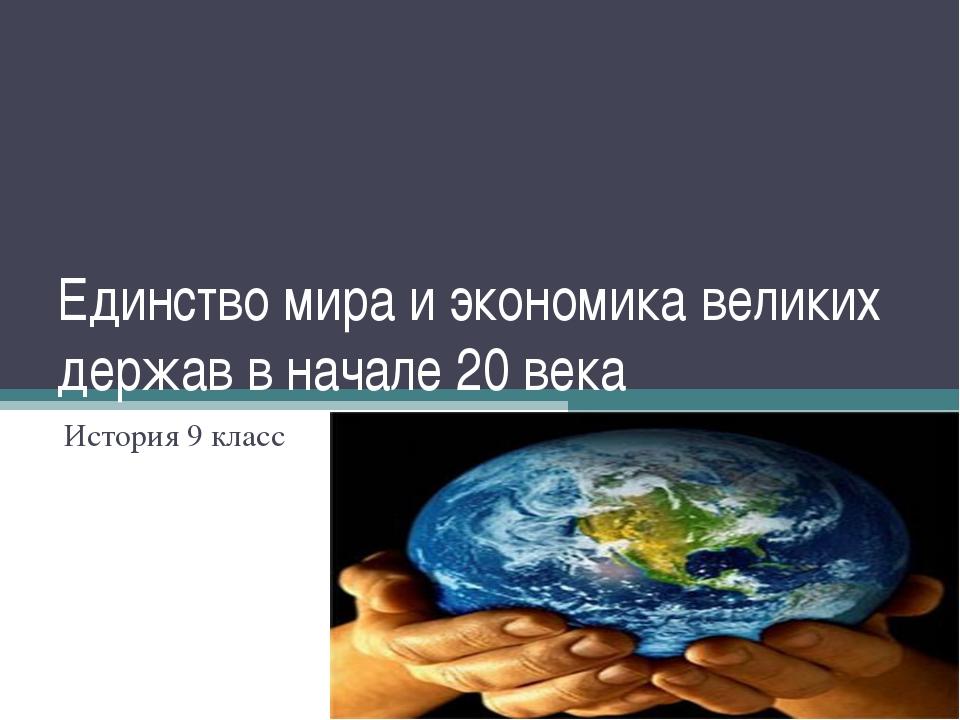 Единство мира и экономика великих держав в начале 20 века История 9 класс