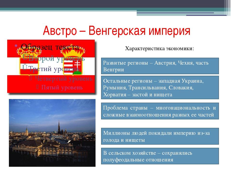 Австро – Венгерская империя Характеристика экономики: Развитые регионы – Авст...