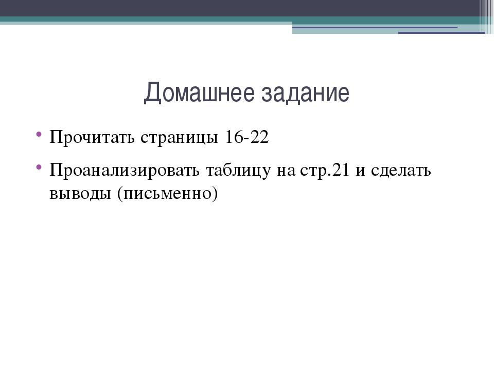 Домашнее задание Прочитать страницы 16-22 Проанализировать таблицу на стр.21...