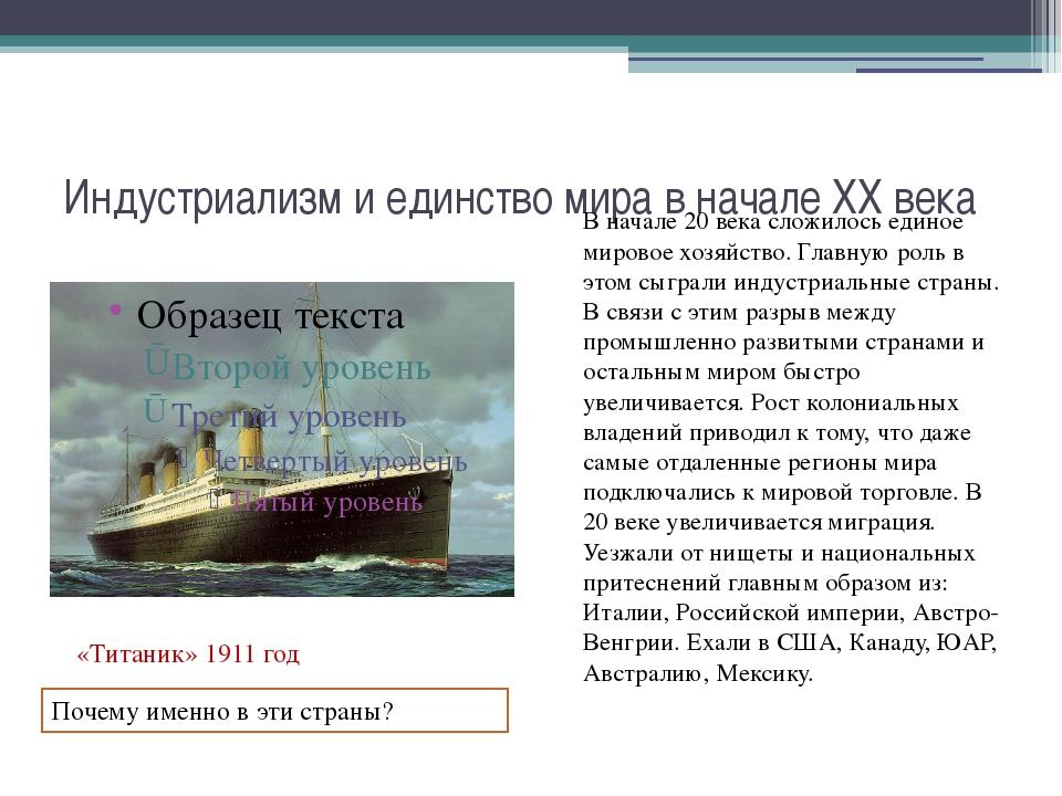 Индустриализм и единство мира в начале ХХ века «Титаник» 1911 год В начале 20...