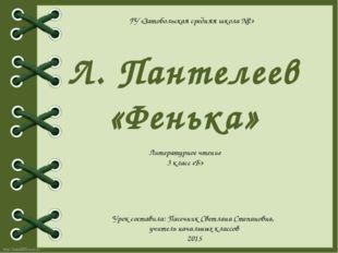 ГУ «Затобольская средняя школа №2» Литературное чтение 3 класс «Б» Л. Пантеле