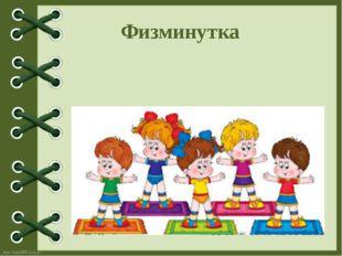 Физминутка http://linda6035.ucoz.ru/