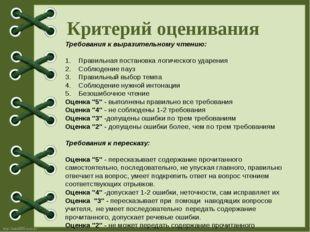 Критерий оценивания Требования к выразительному чтению:  1. Правильная поста
