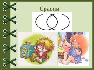 Сравни http://linda6035.ucoz.ru/