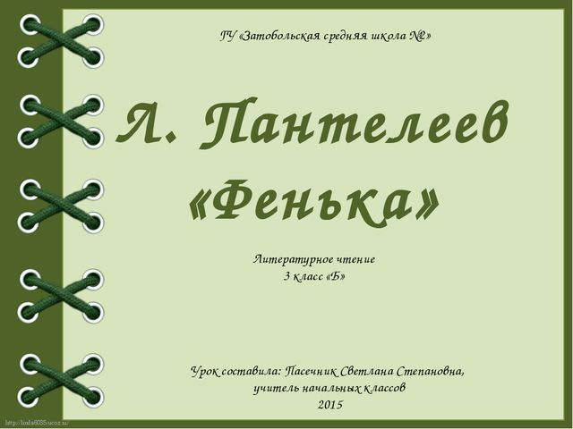 ГУ «Затобольская средняя школа №2» Литературное чтение 3 класс «Б» Л. Пантеле...