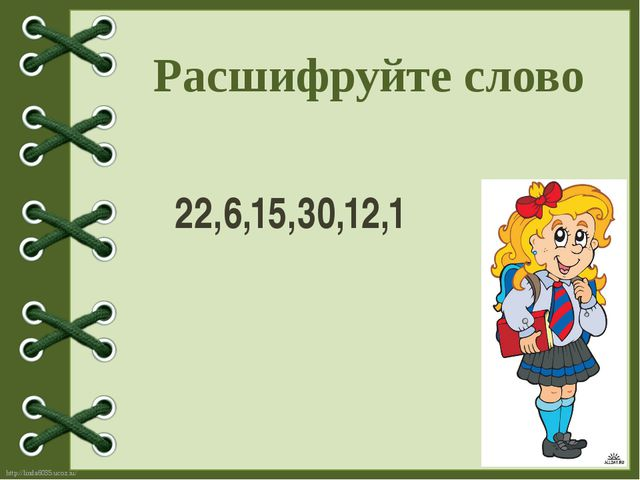 22,6,15,30,12,1 Расшифруйте слово http://linda6035.ucoz.ru/