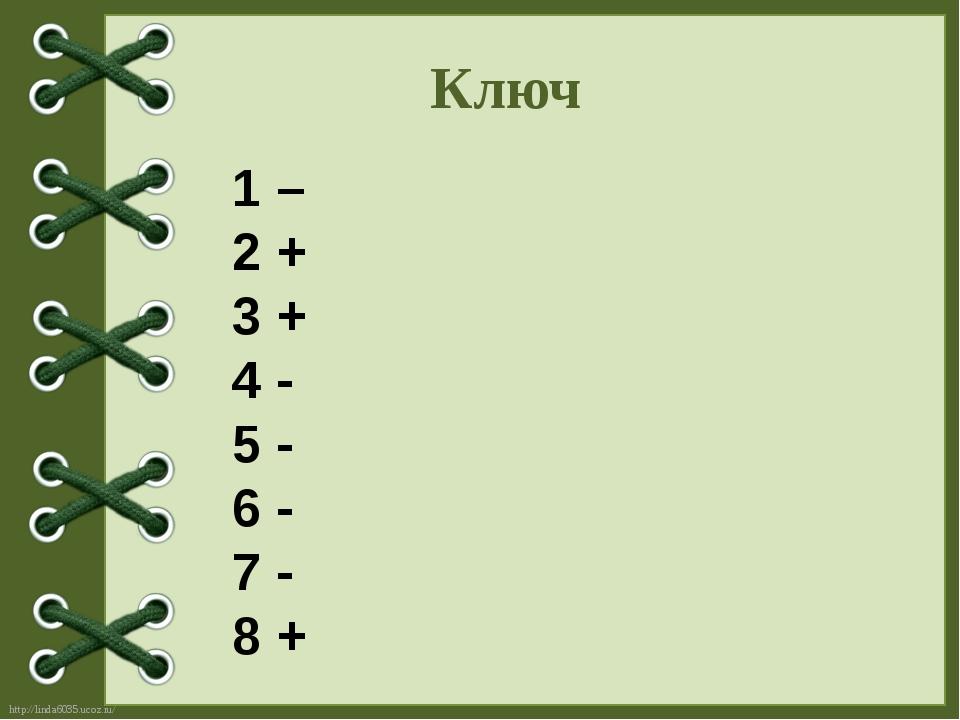 1 – 2 + 3 + 4 - 5 - 6 - 7 - 8 + Ключ http://linda6035.ucoz.ru/