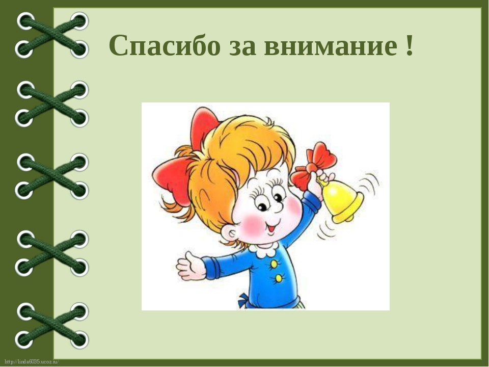 Спасибо за внимание ! http://linda6035.ucoz.ru/