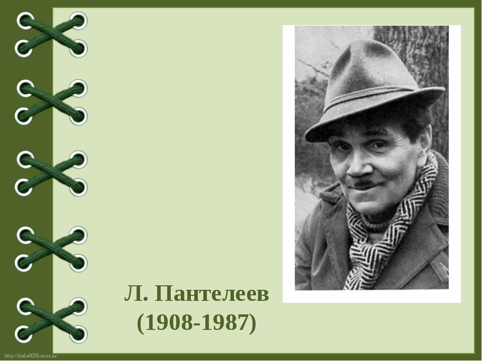 Л. Пантелеев (1908-1987) http://linda6035.ucoz.ru/