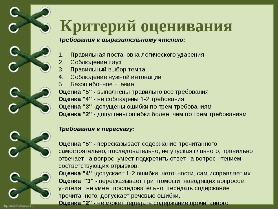 Критерий оценивания Требования к выразительному чтению:  1. Правильная поста...