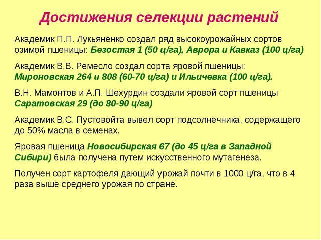 Достижения селекции растений Академик П.П. Лукьяненко создал ряд высокоурожай...