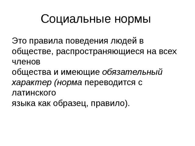 Социальные нормы Это правила поведения людей в обществе, распространяющиеся н...