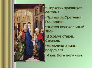 Церковь празднует сегодня Праздник Сретения Господня- Льется колокольный зво