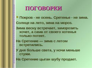ПОГОВОРКИ Покров - не осень. Сретенье - не зима. Солнце на лето, зима на мор