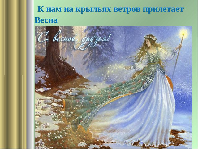 К нам на крыльях ветров прилетает Весна