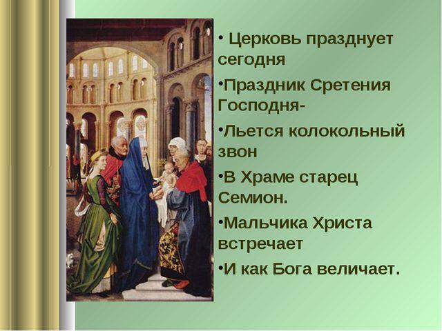 Церковь празднует сегодня Праздник Сретения Господня- Льется колокольный зво...