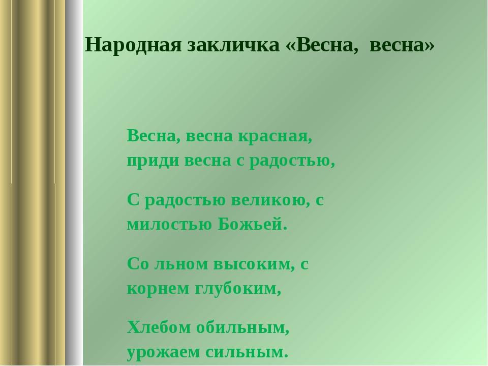 Весна, весна красная, приди весна с радостью, С радостью великою, с милостью...