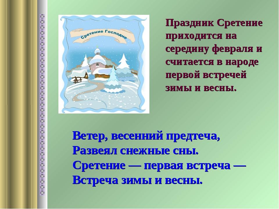 Праздник Сретение приходится на середину февраля и считается в народе первой...