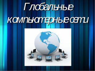 Глобальные компьютерные сети