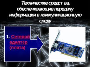 Технические средства, обеспечивающие передачу информации в коммуникационную
