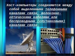 Хост-компьютеры соединяются между собой выделенными телефонными каналами связ