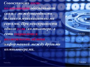 Совокупность хост-компьютеров обеспечивает связь с международными телекоммун