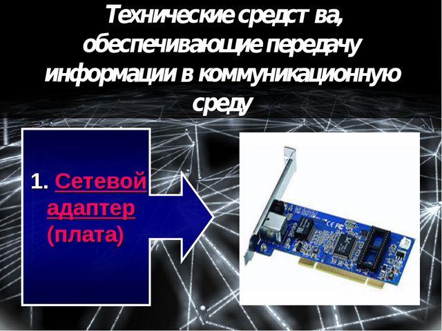 Технические средства, обеспечивающие передачу информации в коммуникационную...