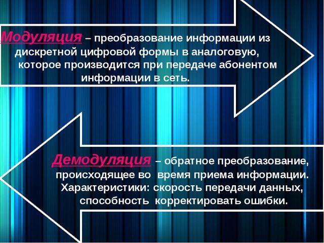 Модуляция – преобразование информации из дискретной цифровой формы в аналогов...
