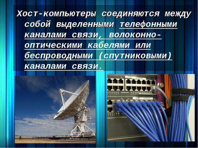 Хост-компьютеры соединяются между собой выделенными телефонными каналами связ...