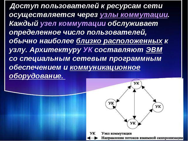 Доступ пользователей к ресурсам сети осуществляется через узлы коммутации. К...