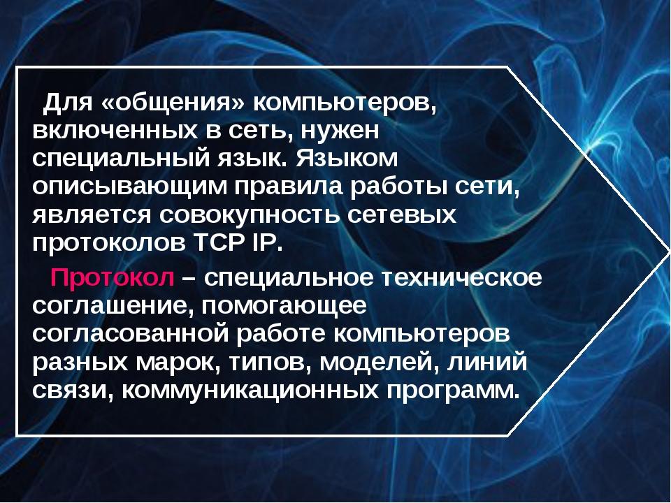 Для «общения» компьютеров, включенных в сеть, нужен специальный язык. Языком...