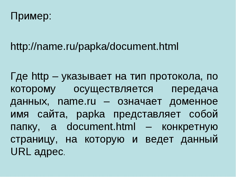 Пример: http://name.ru/papka/document.html Где http – указывает на тип проток...