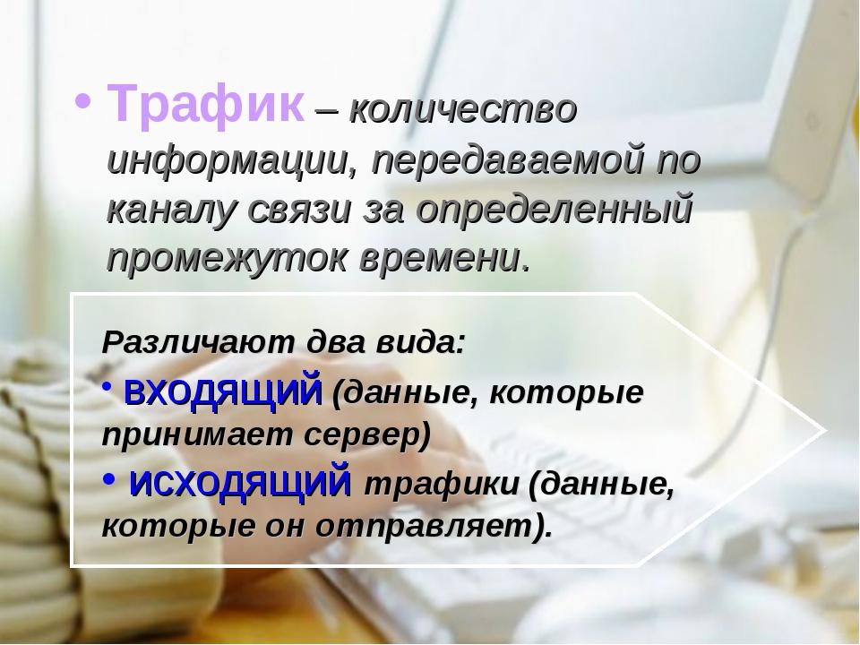 Трафик – количество информации, передаваемой по каналу связи за определенный...