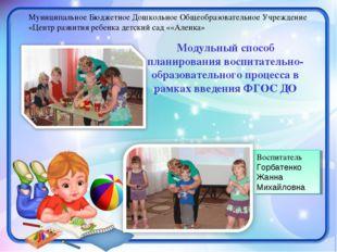 Муниципальное Бюджетное Дошкольное Общеобразовательное Учреждение «Центр разв