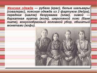 Женская одежда — рубаха (крас), белые шальвары (хэвалкрас), поясная одежда из