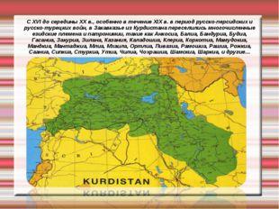С XVI до середины XX в., особенно в течение XIX в. в период русско-персидских