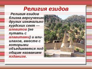 Религия езидов Религия езидов близка вероучению других изначально курдских се