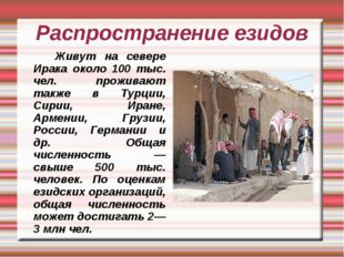 Распространение езидов Живут на севере Ирака около 100 тыс. чел. проживают та