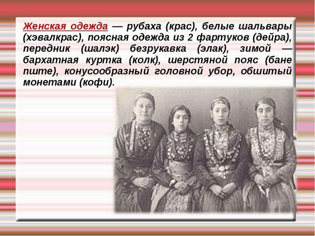 Женская одежда — рубаха (крас), белые шальвары (хэвалкрас), поясная одежда из...