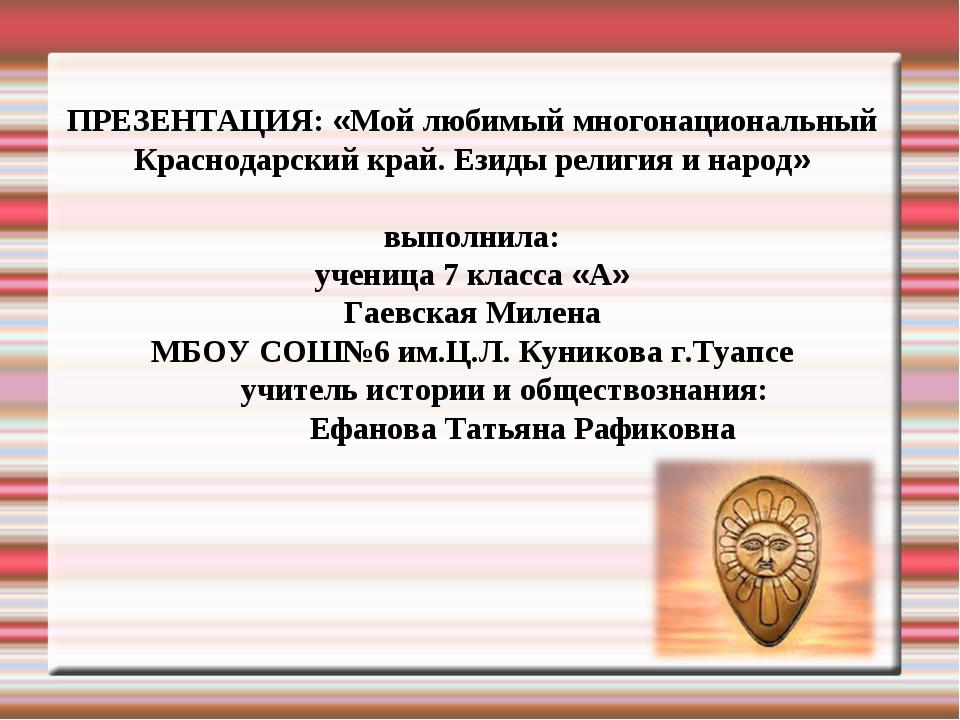 ПРЕЗЕНТАЦИЯ: «Мой любимый многонациональный Краснодарский край. Езиды религия...