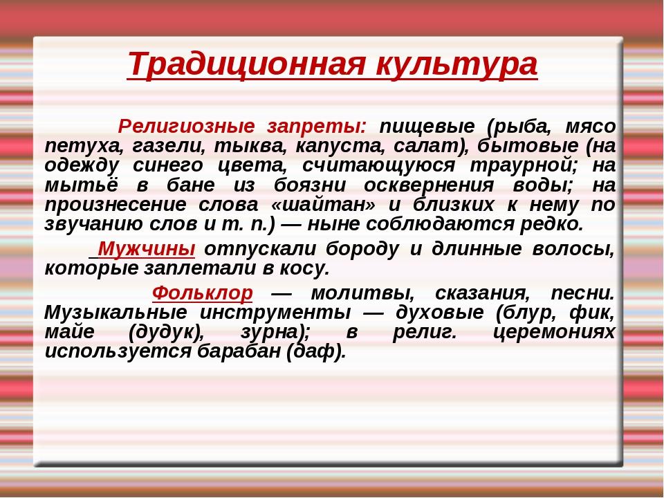 Традиционная культура Религиозные запреты: пищевые (рыба, мясо петуха, газели...