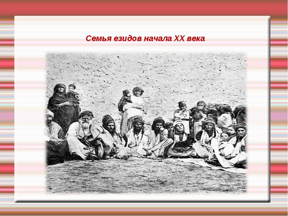 Семья езидов начала ХХ века