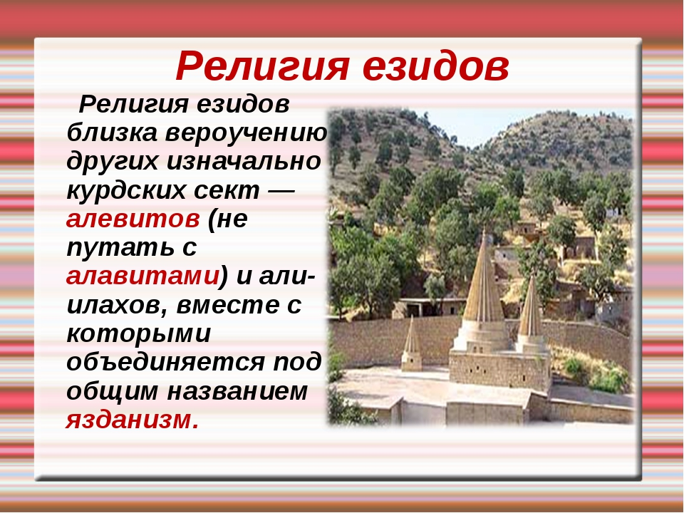 Религия езидов Религия езидов близка вероучению других изначально курдских се...