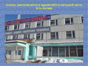 Ателье располагается в здании КБО в нагорной части Усть-Катава