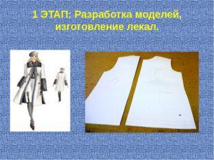 1 ЭТАП: Разработка моделей, изготовление лекал.
